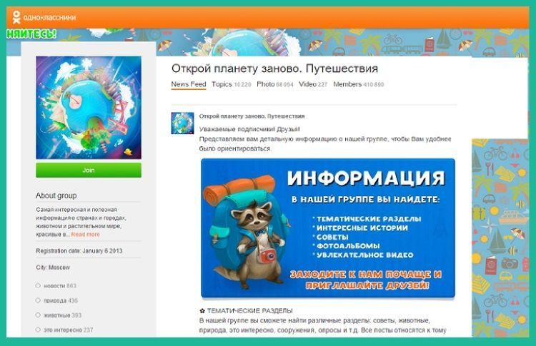 Social russo Odnoklassniki - esempio di gruppo
