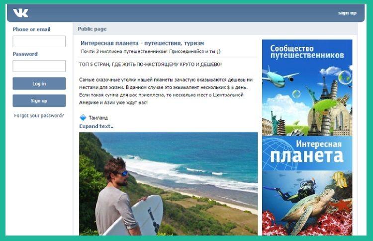 Social russo VKontakte - esempio di pagina